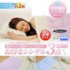 【ゾロ目の日クーポン】 ひんやり寝具 涼しい 敷パッド 掛けケット 枕カバー