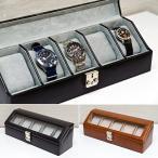 【ゾロ目の日クーポン】 腕時計ケース 収納ボックス ウォッチケース 5本