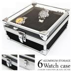 【ゾロ目の日クーポン】 ウォッチケース アルミケース 収納 腕時計 箱 ボックス 6本