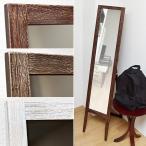 スタンドミラー 全身鏡 木製 姿見 アンティーク レトロ おしゃれ 北欧