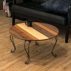 ショッピング円 円形テーブル センターテーブル カラフル 木目 丸型