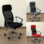 【5のつく日キャンペーン!ポイント5倍】 オフィスチェアー ハイバックチェア 一人掛け リクライニング 肘付 椅子