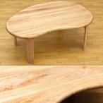 折りたたみテーブル 変形 木製 折り畳み 机 変わったデザイン 珍しい形 豆型 かわいい おしゃれ