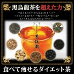 ダイエット茶 黒茶 黒烏龍茶 ウーロン茶 お茶 健康茶