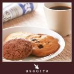 クッキー 訳あり さくさく 詰め合わせ クッキー 美味しい アーモンド チョコ チョコレート アーモンドクッキー チョコクッキー 詰めあわせ 詰合せ わけあり