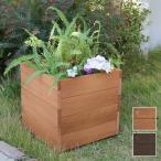 プランター 鉢植え 菜園 花 花壇 野菜 屋外 おしゃれ 木製 庭 ガーデニング 縁側 庭先 軒先 玄関 エントランス