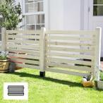 ボーダーフェンス 柵 DIY ウッドフェンス 木製 目隠し 玄関 庭 ガーデニング