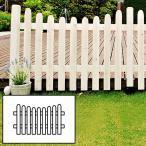 ピケットフェンス U型 ガーデン柵 ガーデニング柵 ガーデンフェンス フェンス 柵 フェンス単品販売