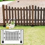 ショッピングフェンス ピケットフェンス 柵 埋め込み 土 庭 フェンス ガーデニング U型基本セット 土中用
