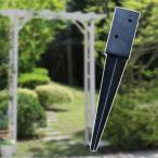ガーデンアーチ固定金具 地中埋め込み金具 釘 アーチ ガーデンアーチ 門 ガーデニング 北欧 庭 蔦 ツル 植物