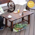 ガーデンテーブル 天然木製 焼き杉 アンティーク調 レトロ ノスタルジック カフェ風 無骨 デザイン おしゃれ 木目 ベンチ 庭 ガーデニング