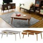 引出し付テーブル 引き出し付きテーブル 北欧 かわいい センターテーブル リビングテーブル おしゃれ 小さいテーブル カフェ風