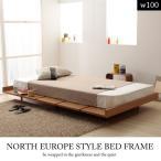 シングル ベッドフレーム 北欧調 ベッドフレーム おしゃれ ナチュラルデザイン 幅100cm