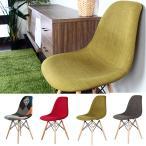 イームズチェア シェルチェアー ファブリック 椅子 リプロダクト デザイナーズ家具