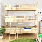 三段ベッド 三段ベット 子ども 北欧 ナチュラル 子供用ベッド 3段ベッド こども