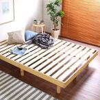 ショッピングすのこ すのこベッド ダブル 高さ調節 ベッドフレーム 天然木 丈夫 通気性