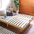 ショッピングすのこ すのこベッド セミダブル 高さ調整 天然木製フレーム 通気性