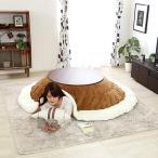 コタツ セット テーブル 円形 丸型 ちゃぶ台 こたつ掛け布団