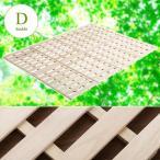 ショッピングすのこ すのこマット スノコ ダブル 除湿 結露対策 軽い 防ダニ 防カビ 桐製