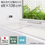 ショッピング風呂 風呂蓋 70×110 抗菌