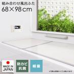 ショッピングお風呂 お風呂の蓋 ふろふた 70×100