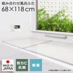 風呂ふた 3枚割 70×120cm カビない 組み合わせ 風呂蓋 風呂フタ 風呂の蓋 お風呂の蓋 風呂のふた サイズ M12