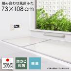 風呂ふた 2枚割 75×110cm カビない 組み合せ 風呂蓋 風呂フタ 風呂の蓋 お風呂の蓋 風呂のふた サイズ U11
