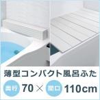風呂ふた 70×110cm用 コンパクト お手入れ簡単 風呂フタ 風呂蓋 浴槽蓋 浴槽フタ 折り畳み 折りたたみ
