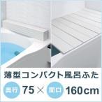 風呂蓋 薄型 折り畳み 75×160cm用 掃除しやすい お手入れ簡単 省スペース 収納 SGマーク バス用品 風呂用品 折りたたみ 浴槽ふた お風呂のふた