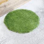 芝生 マット ラグ 円型 丸 タイル 芝生 人工芝 芝 おしゃれ ラグマット 床材 エントランスマット 玄関 屋外 Sサイズ