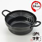 【ゾロ目の日クーポン】 天ぷら鍋 IH ガス 鉄製 網つき 日本産 24cm
