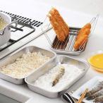 揚げ物用バット ステンレスバット 料理 トレー セット