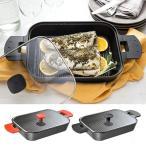 グリルパン 蓋付き 魚焼きグリル 蒸し料理 日本製 小型 小さめ