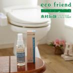トイレノズル 掃除 除菌 便器 便座 ウォシュレット 携帯 スプレー