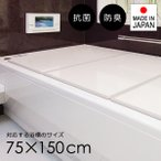 風呂ふた 3枚割 75×150cm 風呂蓋 風呂フタ 風呂の蓋 お風呂の蓋 風呂のふた カビない カビ防止 ぬめらない 組み合わせ 銀イオン AG 抗菌 サイズ L15