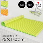 風呂ふた 75×140cm グリーン 緑 オレンジ カビない 風呂蓋 風呂フタ 風呂の蓋 お風呂の蓋 風呂のふた シャッター式 巻き取り型 サイズ L14