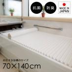 お風呂 ふた サイズ 70×140cm用  浴槽蓋 お風呂のフタ 風呂フタ 風呂ふた 風呂蓋 シャッター くるくる 巻き取り式 日本製 抗菌 防カビ