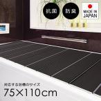 風呂のふた 折りたたみ サイズ 75×110cm用 折り畳み 風呂蓋 風呂フタ 浴槽蓋 浴槽ふた ブラウン 茶色 高級感 おしゃれ