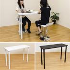 テーブル 長い 長方形 シンプル