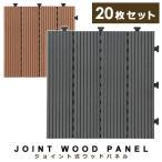 ショッピングベランダ ジョイント式ウッドデッキタイル パネルベランダ 床材 DIY