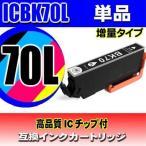 ICBK70L ブラック 単品インク エプソン互換インク EP-306 EP-706A EP-775A EP-775AW EP-776A EP-805A EP-805AR EP-805AW EP-806AB