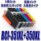 BCI-351XL+350XL/5MP 5色セット 大容量 互換インク MG7130  MG5530 MG5430 MX923 iP8730 iP7230 iX6830 期間限定 キヤノン Canon キャノン メール便送料無料