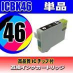 互換 エプソンプリンターインク ICBK46