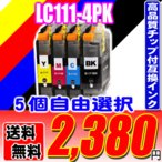 プリンターインク ブラザー インクカートリッジ 互換 LC111-4PK 4色 5個自由選択 染料 LC111 インクカートリッジ
