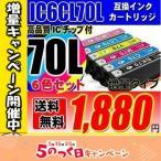 IC6CL70L 6色 EPSON エプソン 高品質互換インクカートリッジ ICチップ付残量表示機能