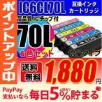 IC6CL70L 増量6色セット インク エプソン互換インク プリンターインクカートリッジ