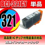 BCI-321 キャノン プリンターインク BCI-321GY グレー 単品 BCI-321 インク 互換 インクーカートリッジ