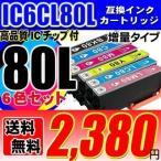 EP-808AW用互換インク カートリッジ IC6CL80L 増量タイプ 6色セット EPインク エプソンインク
