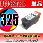 インク キヤノン互換インク BCI-325BK 染料ブラック 単品 MG8230 MG8130 MG6230 MG6130 MG5330 MG5230 MG5130 MX893 MX883 iP4930 iP4830  プリンターインク