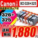MG6230用キャノン互換インクタンク BCI-326+325/6MP 6色セット 『送料無料』  canon